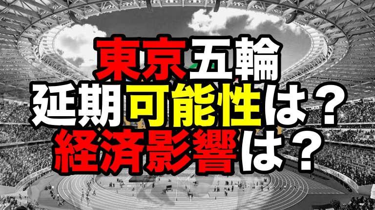東京オリンピック延期の可能性は|債券投資初心者向け